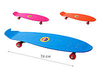 Скейт пенни борд 68 см.