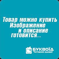 БАО Казкова англійська абетка Дитячий ілюстрований англо-український словник