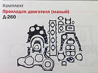 Комплект прокладок двигателя Д-260 МТЗ малый паронит