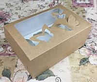 Коробка для маффинов с окошком белая и крафт,с бабочкой на 6шт. (код 05769)