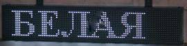 Бегущая строка водонепроницаемая светодиодная LED 100*23 White уличная вывеска   , фото 2
