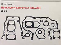Комплект прокладок двигателя Д-65 ЮМЗ  малый паронит