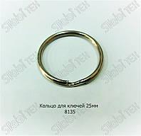 Кольцо для ключей 25мм никель №8135