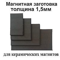 Магнитные заготовки для керамических магнитов