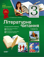 Мій Конспект. Літературне читання 3 кл 1 семестр до підр.Науменко(Основа)