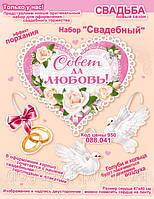 """Свадебный набор двухсторонних  украшений на воблерах и скотче """"Совет да любовь"""""""