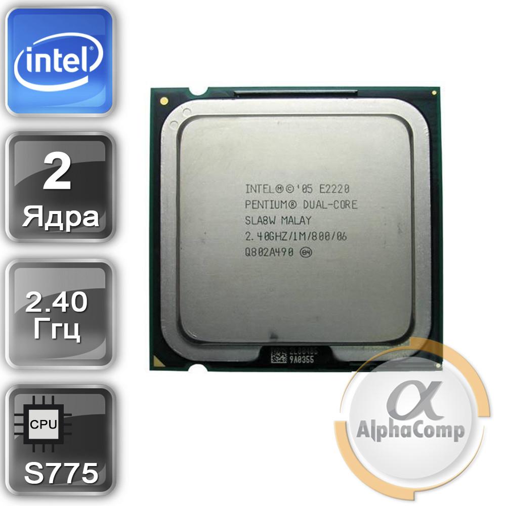 Процесор Intel Pentium Dual Core E2220 (2×2.40 GHz/1Mb/s775) БО