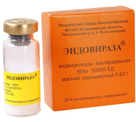 Эндовираза 10 доз