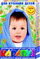 Соль для ванн детская КАРАПУЗ Череда 500г