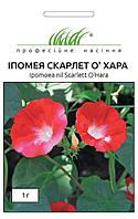 """Купить семена цветов Ипомея Скарлет О Хара 1 г  ТМ """"Нем Zaden """"(Голландия)"""