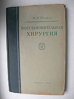 "Н.Богораз ""Восстановительная хирургия"" в 2-х томах (3 книги). 1948 год"