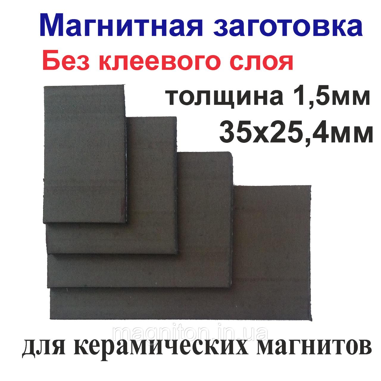 Магнитная заготовка 35х25,4мм без клеевого слоя для керамических магнитов