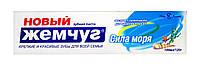 Зубная паста Новый Жемчуг Сила моря - 100 мл.