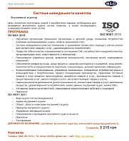 Тренинги, Дистанционное обучение  ISO 9001, ISO 22000, ISO 14001, OHSAS 18001,и другие