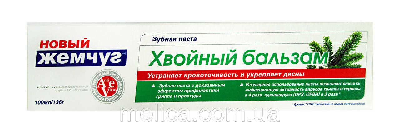 Зубная паста Новый Жемчуг Хвойный бальзам - 100 мл.
