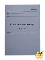 Журнал пасечного учета №1