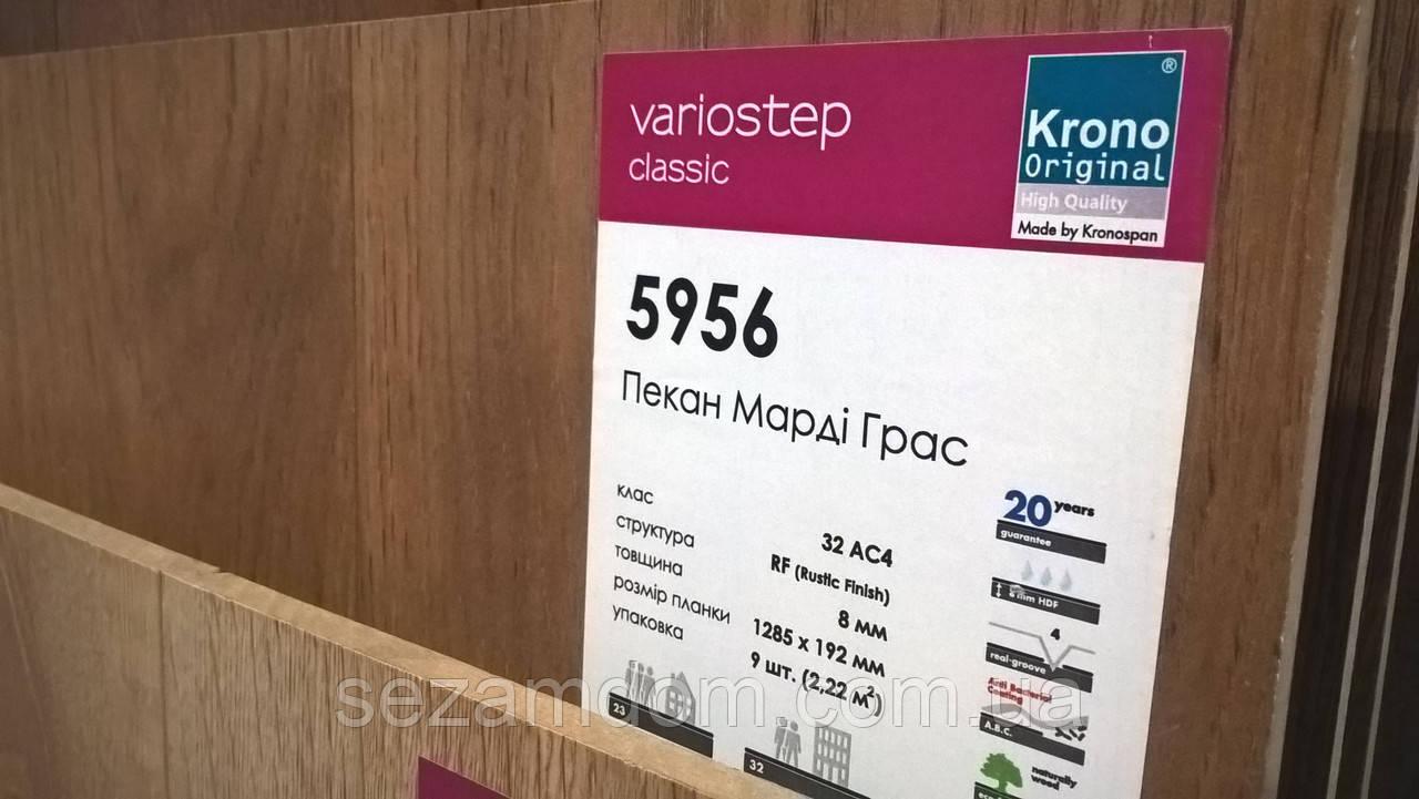 Пекан Марді Грас