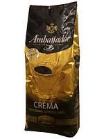 Кофе Ambassador Crema в зернах 1 кг (Польша), фото 1