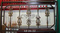 Забор «Терракотовый Шик»