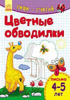 Пиши-лічи: Цветные обводилки. Письмо 4-5 лет (р)(14.9) (m+)