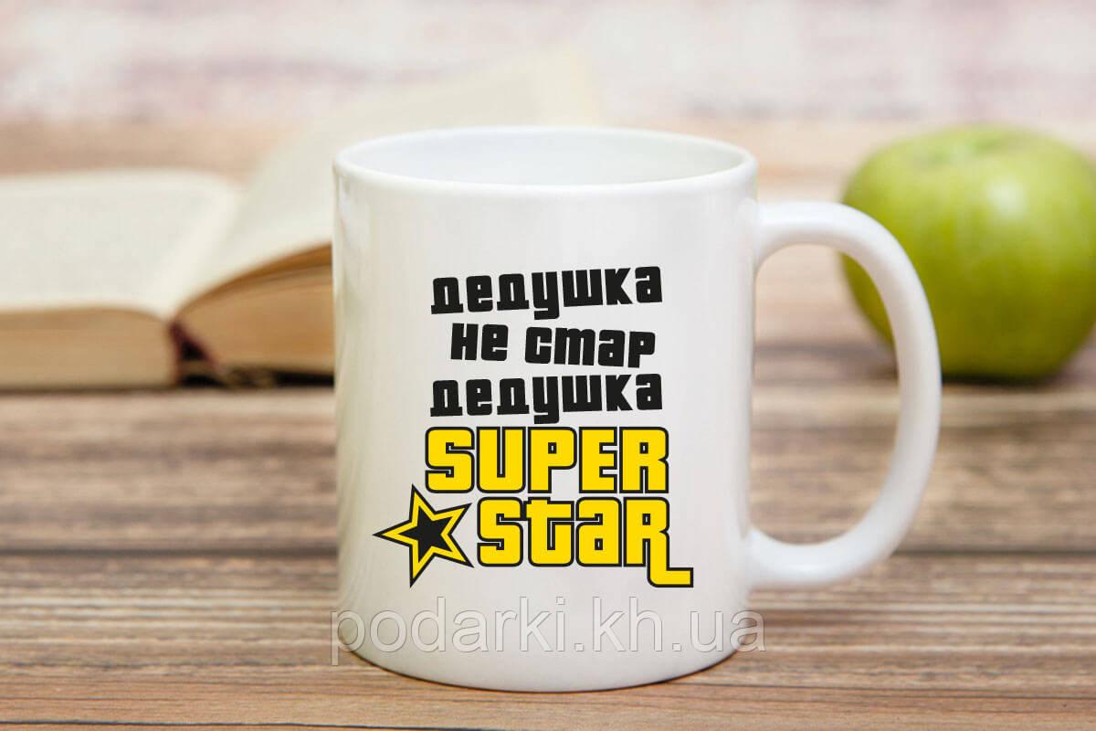 Чашка для крутого Дедушки
