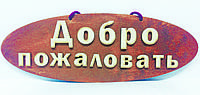 Табличка на дверь Добро пожаловать
