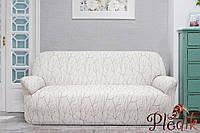 Чехол на диван натяжной 2-х местный Испания, Vanesa Beige бежевый