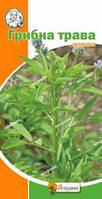 Семена Грибная Трава 1 гр