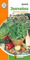 Семена Душица обычная 0,1 гр