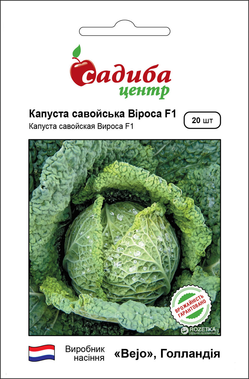 Семена капусты савойськой Вироса F1 20 шт