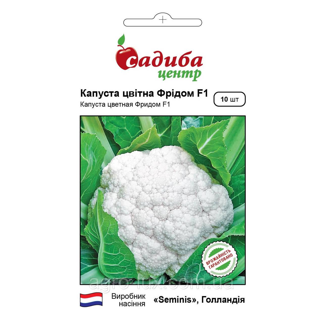 Семена капусты цветной Фридом F1 10 шт