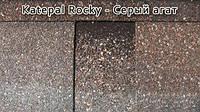 Битумная черепица Katepal Rocky серый агат