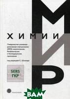 Шлюкер С. Поверхностно-усиленная рамановская спектроскопия (SERS): аналитические, биофизические и биомедицинские приложения