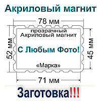 Акриловый магнит Марка 78х52 Заготовка
