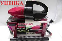 Уценка***Вакуумный пылесос для автомобиля Vacuum Cleaner UC1721