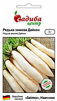 Семена редьки зимней Дайкон