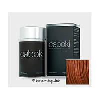 Загуститель волос Caboki (Кабоки) 25 гр. auburn