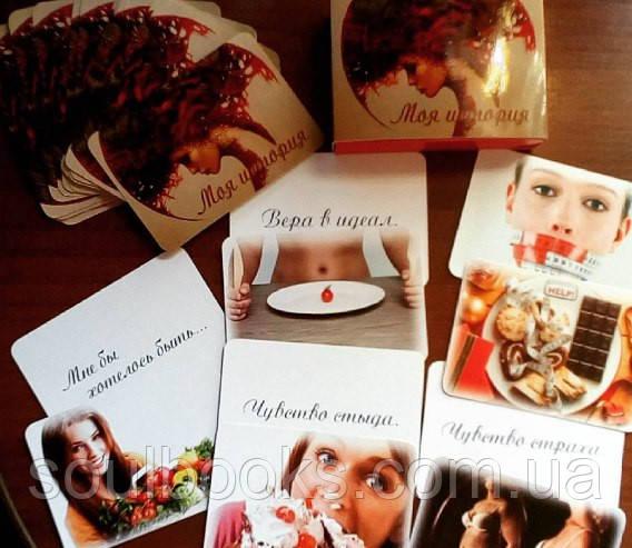 """""""Моя история"""" (Павленко Т.) - Колода метафорических карт для работы с пищевыми растройствами"""
