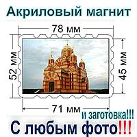 Акриловий магніт Марка 78х52
