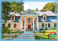 """Магніт вініловий """"Меморіальний музей В. Липинського"""" 50х70 мм"""