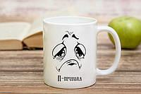 Чашка Печалька
