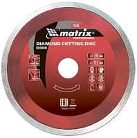 Диск алмазный 125х22,2 мм Matrix Professional 73185