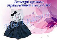 Пошитый детский костюм для девочки ОГРАНИЧЕННЫЙ ВЫПУСК №4