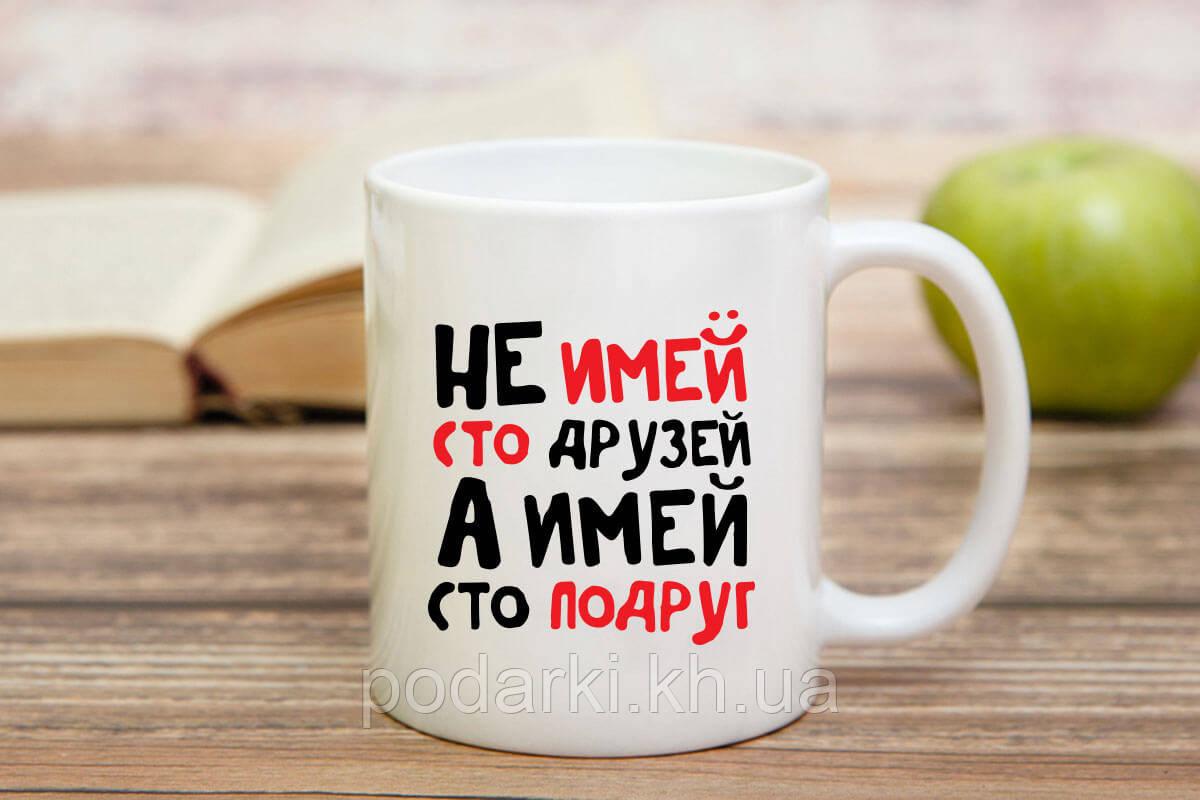 Чашка для Подруги