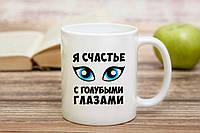Чашка Счастье с голубыми глазами