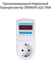 Программируемый Недельный Терморегулятор TERMOPLAZA TRW