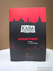 "Молотый кофе ""Кава Характерна - Бандерівка"", 75г."