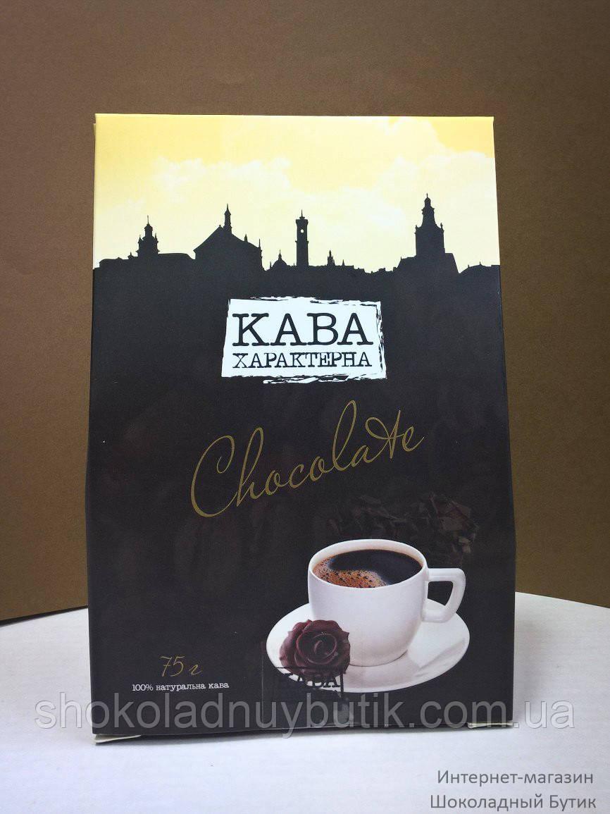 "Молотый ароматизированный кофе  ""Кава Характерна - Chocolate"", 75г."
