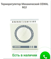 Терморегулятор Механический CEWAL RQ1