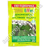 Effect подкормка для декоративних растений 20 г